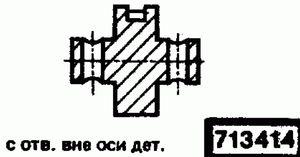 Код классификатора ЕСКД 713414