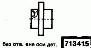 Код классификатора ЕСКД 713415