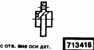 Код классификатора ЕСКД 713416