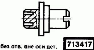 Код классификатора ЕСКД 713417