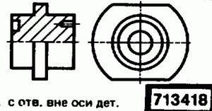 Код классификатора ЕСКД 713418