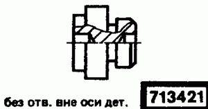Код классификатора ЕСКД 713421