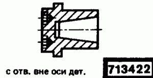 Код классификатора ЕСКД 713422