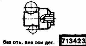 Код классификатора ЕСКД 713423