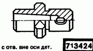 Код классификатора ЕСКД 713424