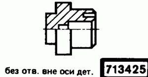 Код классификатора ЕСКД 713425
