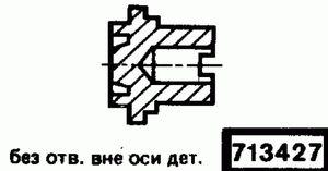 Код классификатора ЕСКД 713427