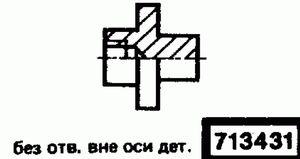 Код классификатора ЕСКД 713431