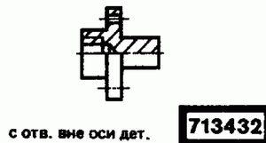 Код классификатора ЕСКД 713432