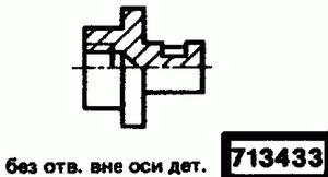 Код классификатора ЕСКД 713433