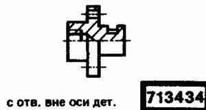 Код классификатора ЕСКД 713434
