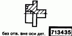 Код классификатора ЕСКД 713435