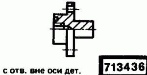 Код классификатора ЕСКД 713436