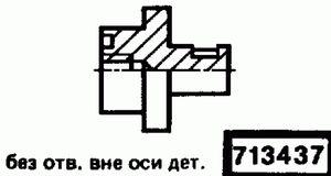 Код классификатора ЕСКД 713437