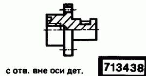 Код классификатора ЕСКД 713438