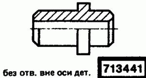Код классификатора ЕСКД 713441