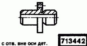 Код классификатора ЕСКД 713442