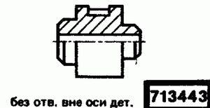 Код классификатора ЕСКД 713443
