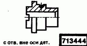 Код классификатора ЕСКД 713444