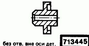Код классификатора ЕСКД 713445