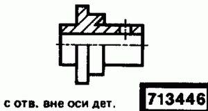 Код классификатора ЕСКД 713446
