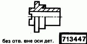 Код классификатора ЕСКД 713447