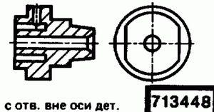 Код классификатора ЕСКД 713448