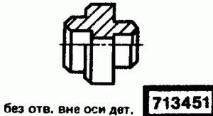 Код классификатора ЕСКД 713451