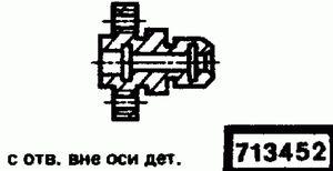 Код классификатора ЕСКД 713452
