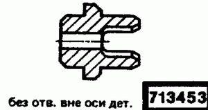 Код классификатора ЕСКД 713453