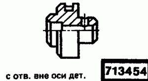 Код классификатора ЕСКД 713454