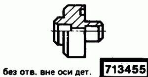 Код классификатора ЕСКД 713455