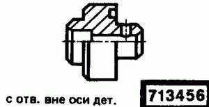 Код классификатора ЕСКД 713456