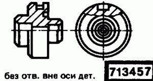 Код классификатора ЕСКД 713457