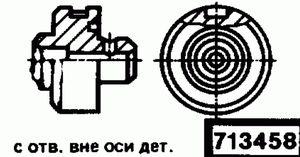 Код классификатора ЕСКД 713458