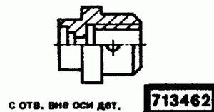 Код классификатора ЕСКД 713462