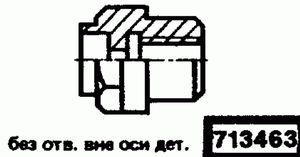 Код классификатора ЕСКД 713463