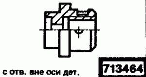 Код классификатора ЕСКД 713464