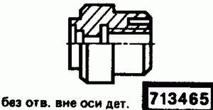 Код классификатора ЕСКД 713465
