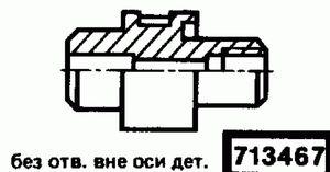 Код классификатора ЕСКД 713467
