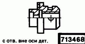 Код классификатора ЕСКД 713468