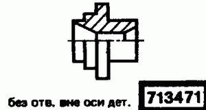 Код классификатора ЕСКД 713471
