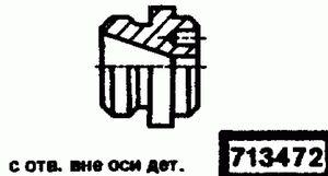 Код классификатора ЕСКД 713472