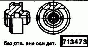 Код классификатора ЕСКД 713473