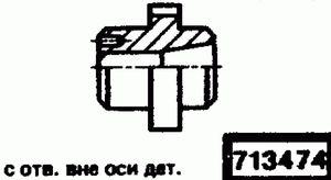 Код классификатора ЕСКД 713474