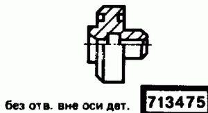 Код классификатора ЕСКД 713475