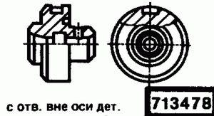 Код классификатора ЕСКД 713478