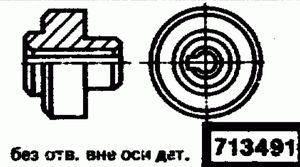 Код классификатора ЕСКД 713491