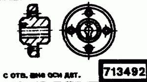Код классификатора ЕСКД 713492