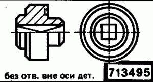 Код классификатора ЕСКД 713495